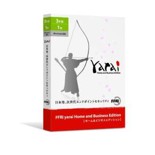 〔Win版〕 FFRI yarai Home and Business Edition 3年/1台 [Windows用]