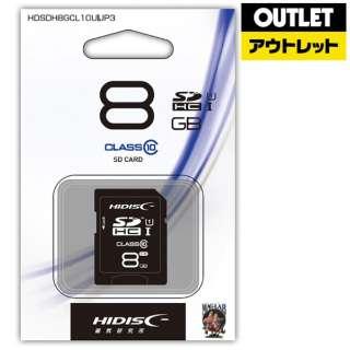【アウトレット品】 SDHCカード HIDISC HDSD8GCL10JP3 [8GB /Class10] 【数量限定品】