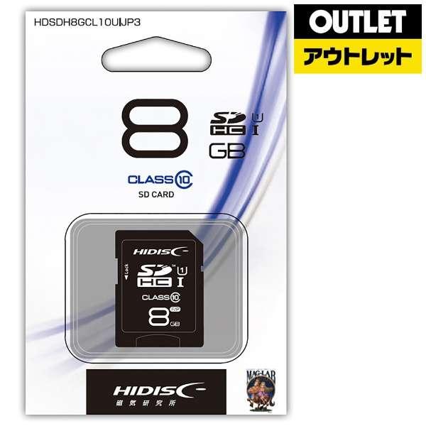 【アウトレット品】 SDHCカード [8GB /Class10] HIDISC HDSD8GCL10JP3 【数量限定品】