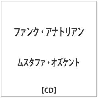 ムスタファ・オズケント/ファンク・アナトリアン 【CD】