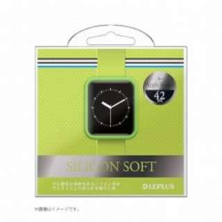 Apple Watch 42mm シリコンケース LP-AW42SLGR グリーン