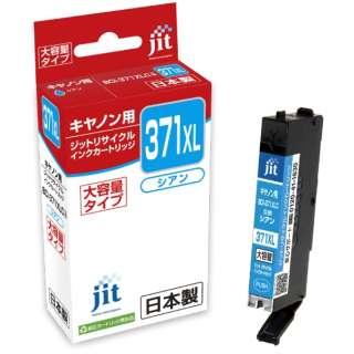 JIT-C371CXL キヤノン Canon:BCI-371XLC(大容量)シアン対応 ジット リサイクルインク カートリッジ JIT-KC371CXL シアン
