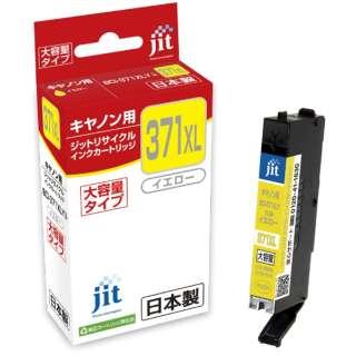 JIT-KC371YXL キヤノン Canon:BCI-371XLY(大容量)イエロー対応 ジット リサイクルインク カートリッジ JIT-KC371YXL イエロー