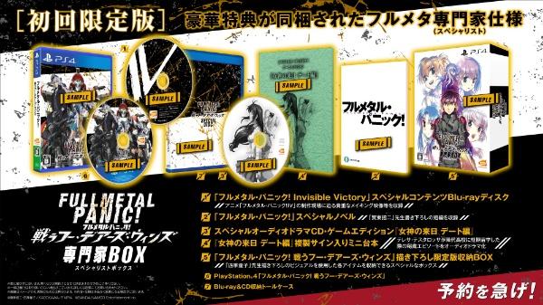 フルメタル・パニック! 戦うフー・デアーズ・ウィンズ 専門家BOX [初回限定版] [PS4] 製品画像