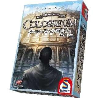 コロッセウムの建築士 完全日本語版