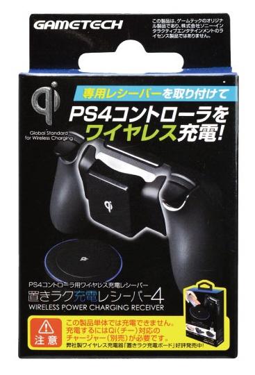 PS4コントローラ用 Qi規格対応レシーバー『置きラク充電レシーバー4』 P4A2027