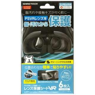 PSVR用 『レンズ保護シートVR』 VRF2028 【PSVR】