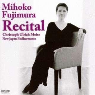 藤村実穂子(MS)/リサイタル 【CD】