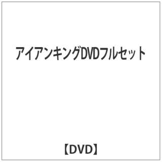アイアンキングDVDフルセット 【DVD】