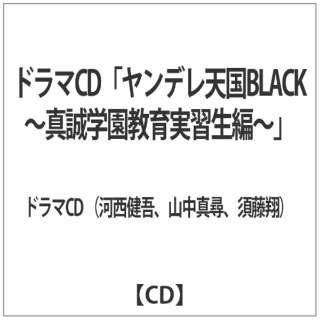 ドラマCD「ヤンデレ天国BLACK-真誠学園 教育実習生編-」 【CD】