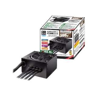 550W PC電源 80PLUS BRONZE取得 ATX電源 プラグインタイプ KRPW-BK550W/85+ [ATX/EPS /Bronze]