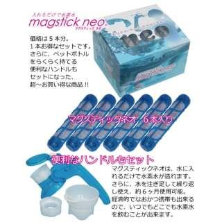 neo-006 水素水生成器 マグスティック ネオ