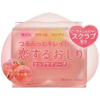 恋するおしり ヒップケアソープ (80g) 〔ボディソープ(固形石鹸)〕
