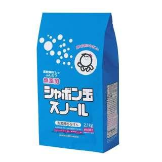 粉石けんスノール (2.1kg) 〔衣類用洗剤〕