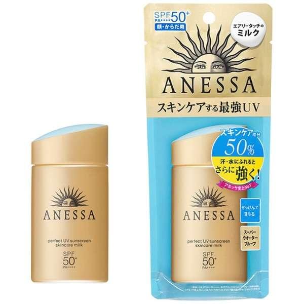 ANESSA(アネッサ)パーフェクトUV スキンケアミルク SPF50+[日焼け止め]