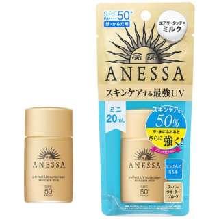 ANESSA(アネッサ)パーフェクトUV スキンケアミルク ミニ(20ml)SPF50+[日焼け止め]