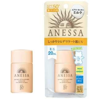 ANESSA(アネッサ)パーフェクトUV マイルドミルク ミニ(20ml)SPF50+[日焼け止め]