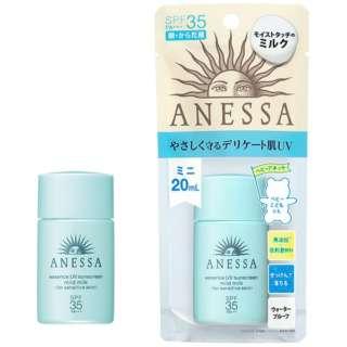ANESSA(アネッサ)エッセンスUV マイルドミルク ミニ(20ml)SPF35+[日焼け止め]