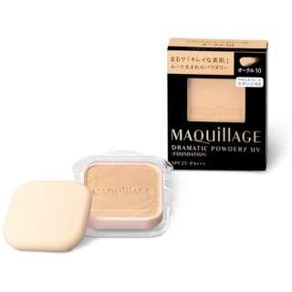 MAQuillAGE(マキアージュ) ドラマティックパウダリー UV N オークル10