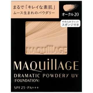 MAQuillAGE(マキアージュ) ドラマティックパウダリー UV N オークル20