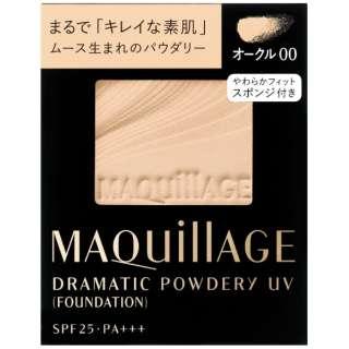 MAQuillAGE(マキアージュ) ドラマティックパウダリー UV N オークル00
