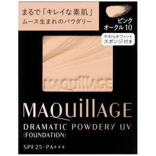 MAQuillAGE(マキアージュ) ドラマティックパウダリー UV N ピンクオークル10
