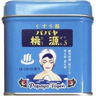 パパヤ桃源S ハッカ(70g) [入浴剤]