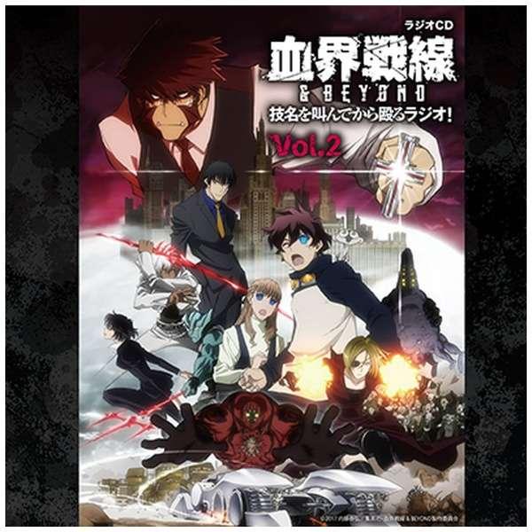 小山力也:阪口大助:内田雄馬:『血界戦線&BEYOND』Vol2 【CD】
