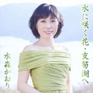 水森かおり/水に咲く花・支笏湖へ タイプA 【CD】