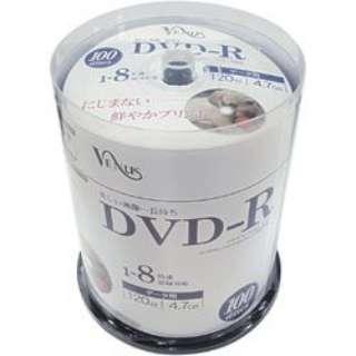 VR47-8X100PW データ用DVD-R [100枚 /4.7GB /インクジェットプリンター対応]