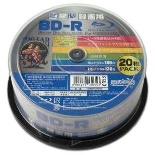 HDBDR130RP20 録画用BD-R HIDISC [20枚 /25GB /インクジェットプリンター対応]