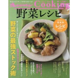 18 野菜レシピ