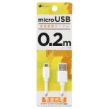 [micro USB] 充電専用ケーブル 2A 0.2m WH
