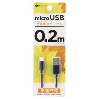 [micro USB] 充電専用ケーブル 2A 0.2m BK