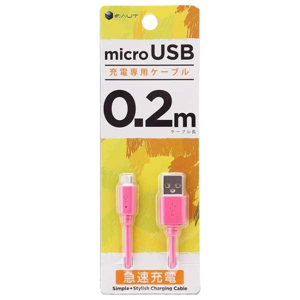 [micro USB] 充電専用ケーブル 2A 0.2m PK