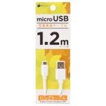 [micro USB] 充電専用ケーブル 1A 1.2m WH