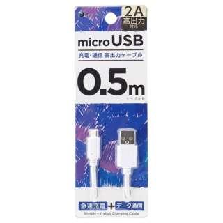 [micro USB] 高出力対応ケーブル 2A 0.5m WH