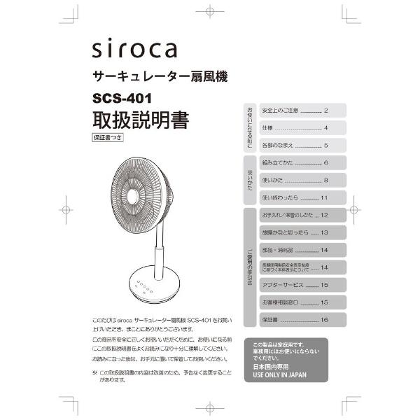 DCサーキュレーター扇風機SCS-401用取扱説明書