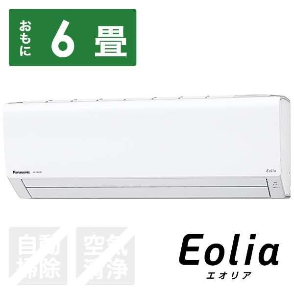 CS-228CFR-W エアコン 2018年 Eolia(エオリア)Fシリーズ クリスタルホワイト [おもに6畳用 /100V]