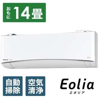CS-EX408C2-W エアコン 2018年 Eolia(エオリア)EXシリーズ クリスタルホワイト [おもに14畳用 /200V]