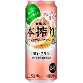 本搾りチューハイ ピンクグレープフルーツ (500ml/24本)【缶チューハイ】