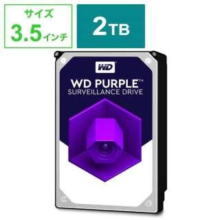 WD20PURZ 内蔵HDD WD PURPLE SURVEILLANCE HARD DRIVE [3.5インチ /2TB] 【バルク品】