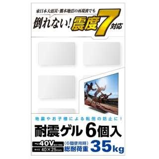 供电视使用的防震凝胶[供~40V使用的/40*25mm/6個入]AVD-TVTGC40灰色