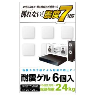 防震凝胶[供蓝光刻录机使用的/20*20mm/6個入]AVD-TVTGCF02灰色