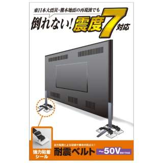 供电视使用的防震皮带[进入供~50V使用的/强力粘着封条类型/4条]TS-004N2