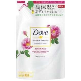 Dove(ダヴ) ボディウォッシュ ボタニカルセレクション ダマスクローズ つめかえ用(360g)〔ボディソープ〕