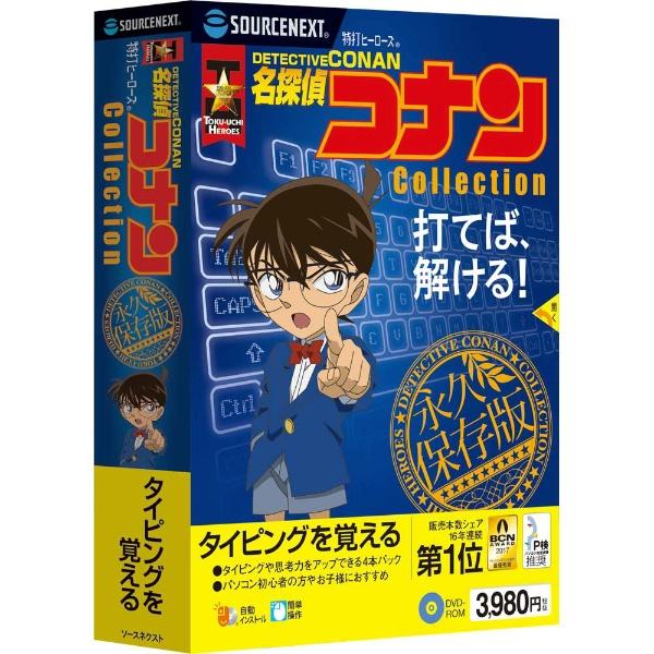 特打ヒーローズ 名探偵コナン Collection Windows10対応版