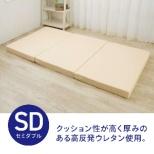 高反発敷ふとん セミダブルサイズ(120×200cm)【日本製】