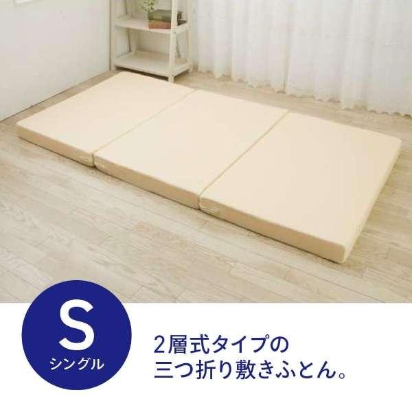 リバーシブル敷ふとん シングルサイズ(100×200cm)【日本製】