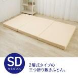 リバーシブル敷ふとん セミダブルサイズ(120×200cm)【日本製】